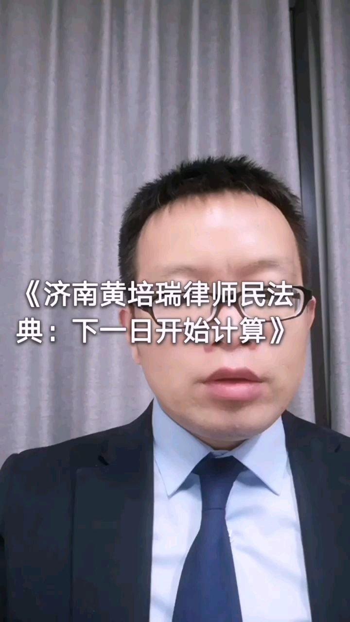 《济南黄培瑞律师民法典:下一日开始计算》