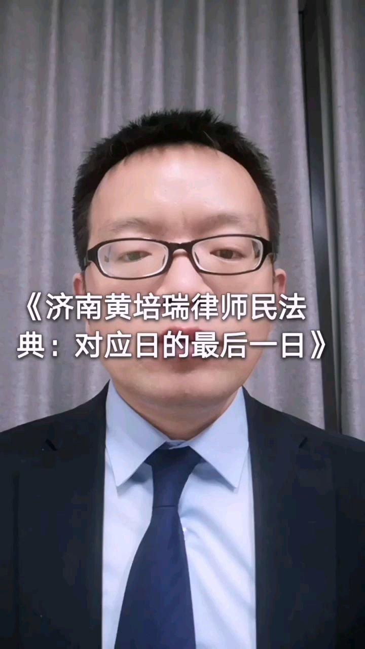 《济南黄培瑞律师民法典:对应日的最后一日》