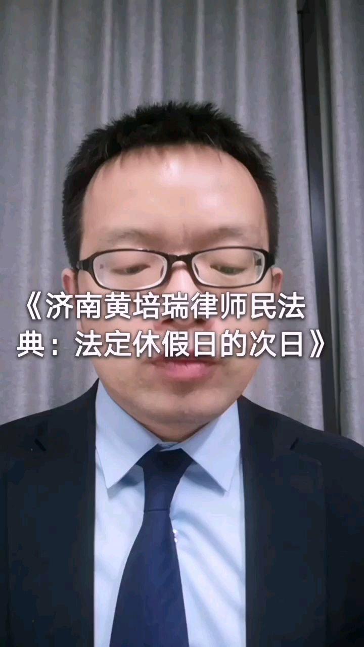 《济南黄培瑞律师民法典:法定休假日的次日》