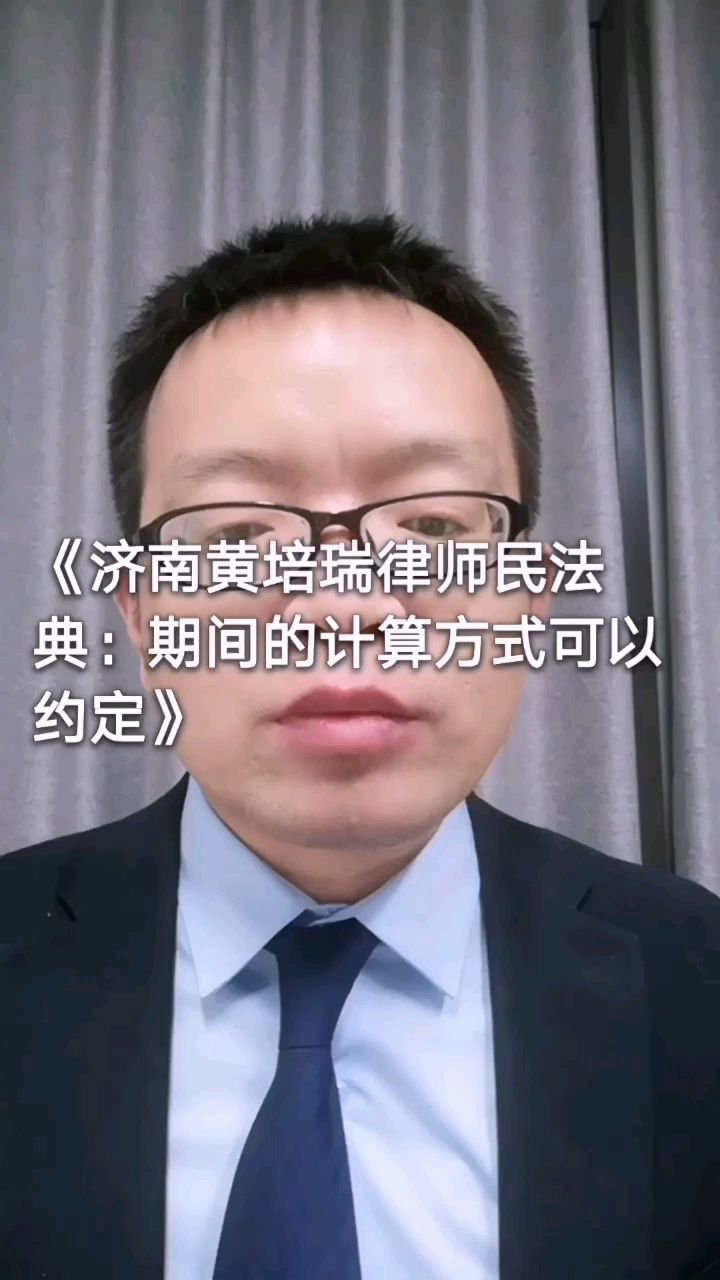 《济南黄培瑞律师民法典:期间的计算方式可以约定》