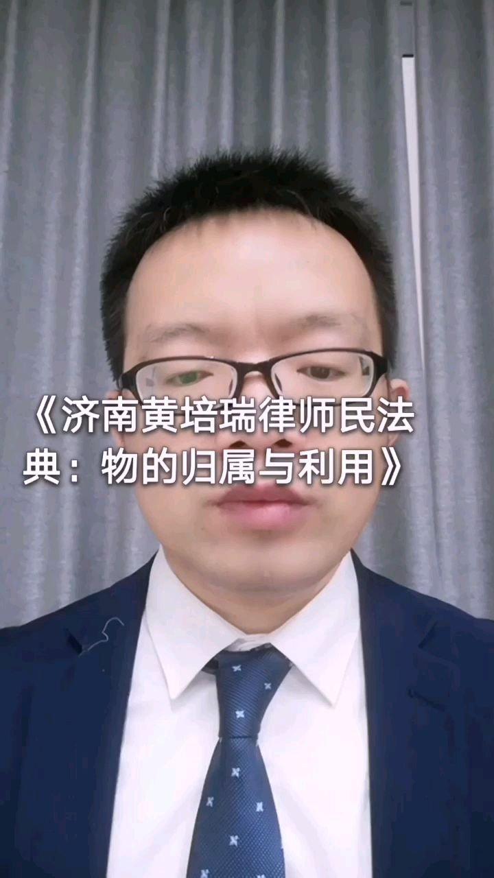《济南黄培瑞律师民法典:物的归属与利用》
