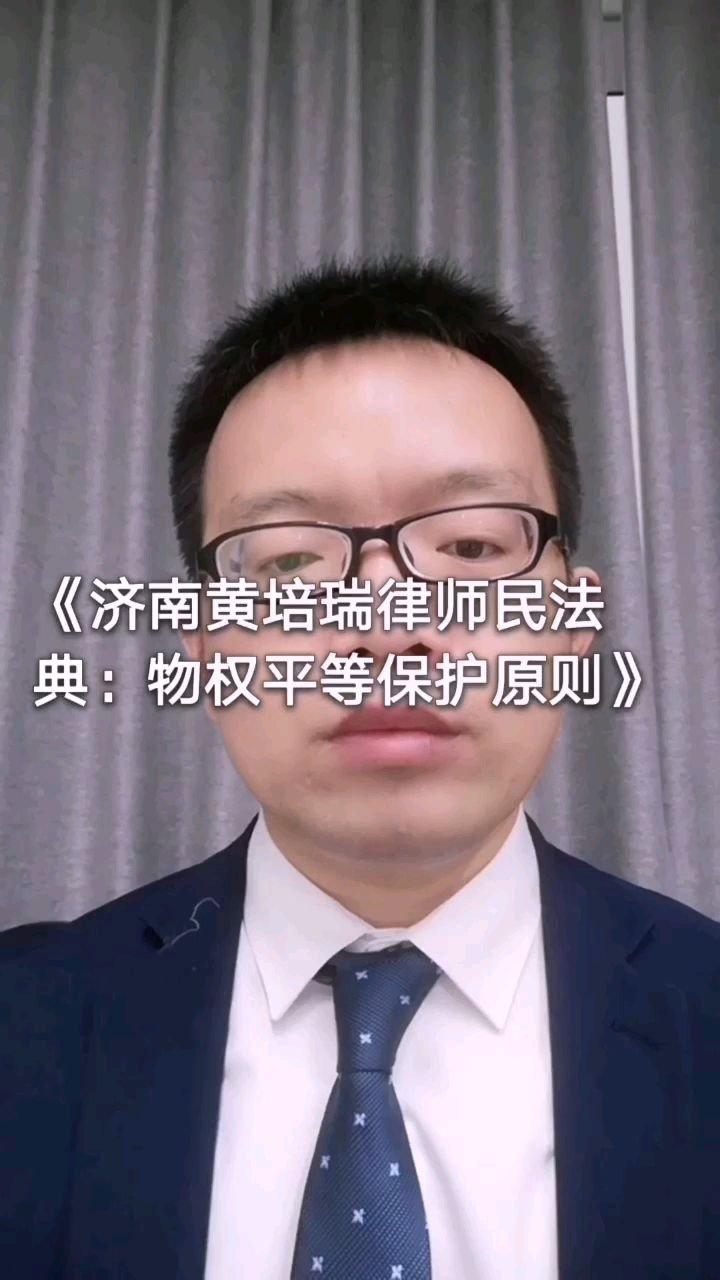 《济南黄培瑞律师民法典:物权平等保护原则》