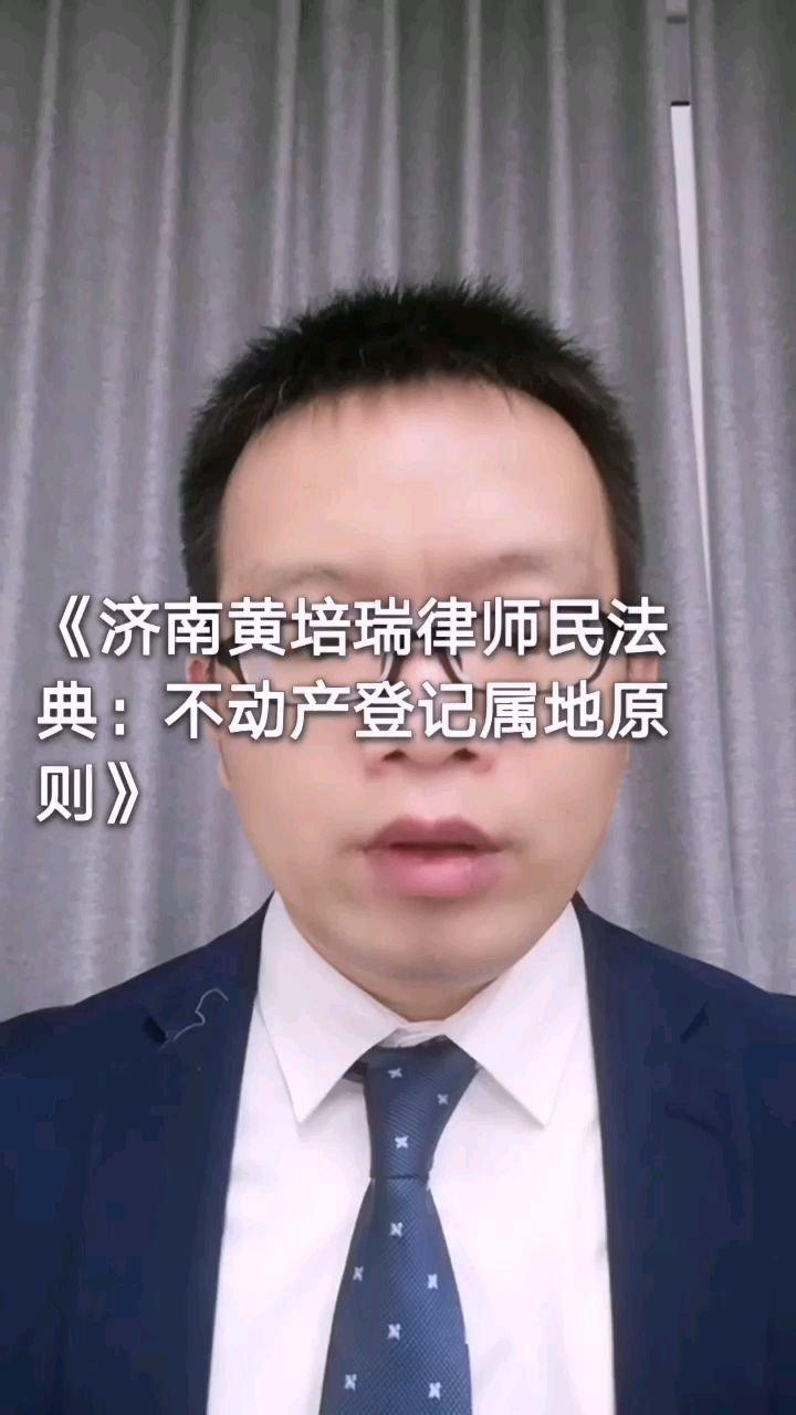 《济南黄培瑞律师民法典:不动产登记属地原则》