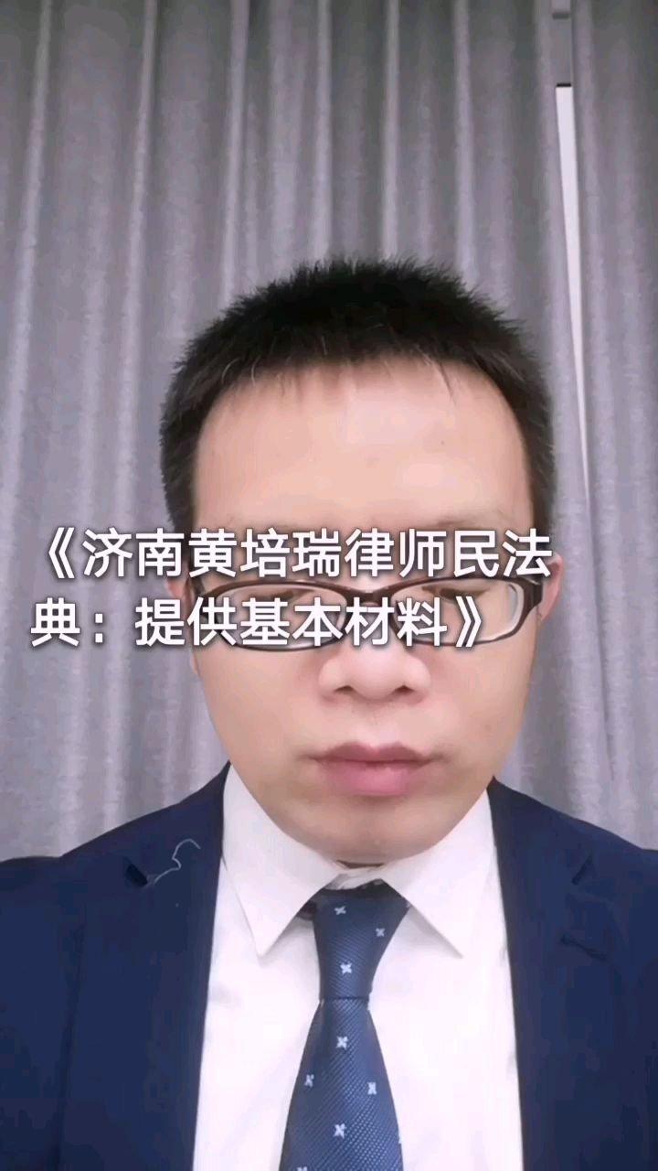 《济南黄培瑞律师民法典:提供基本材料》
