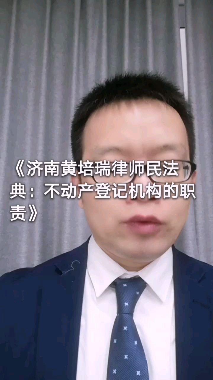 《济南黄培瑞律师民法典:不动产登记机构的职责》