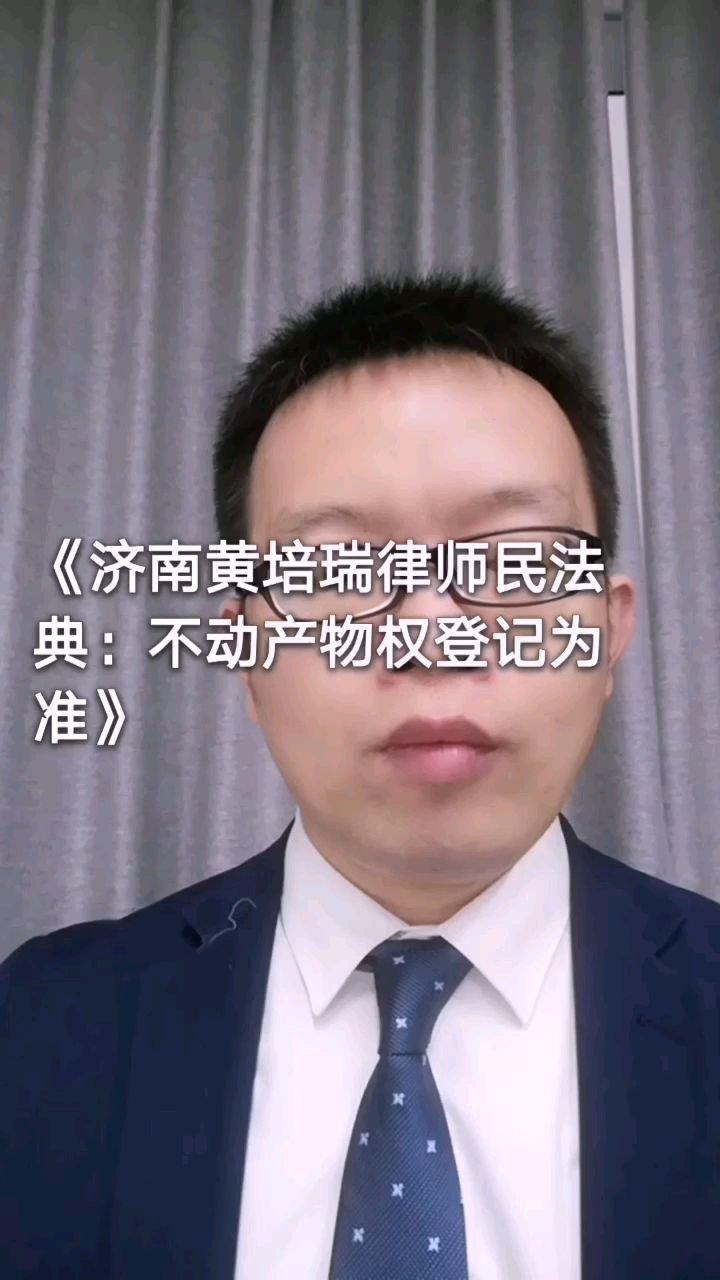 《济南黄培瑞律师民法典:不动产物权登记为准》