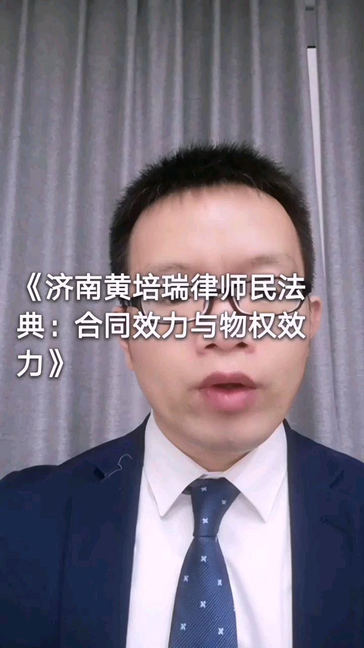《济南黄培瑞律师民法典:合同效力与物权效力》
