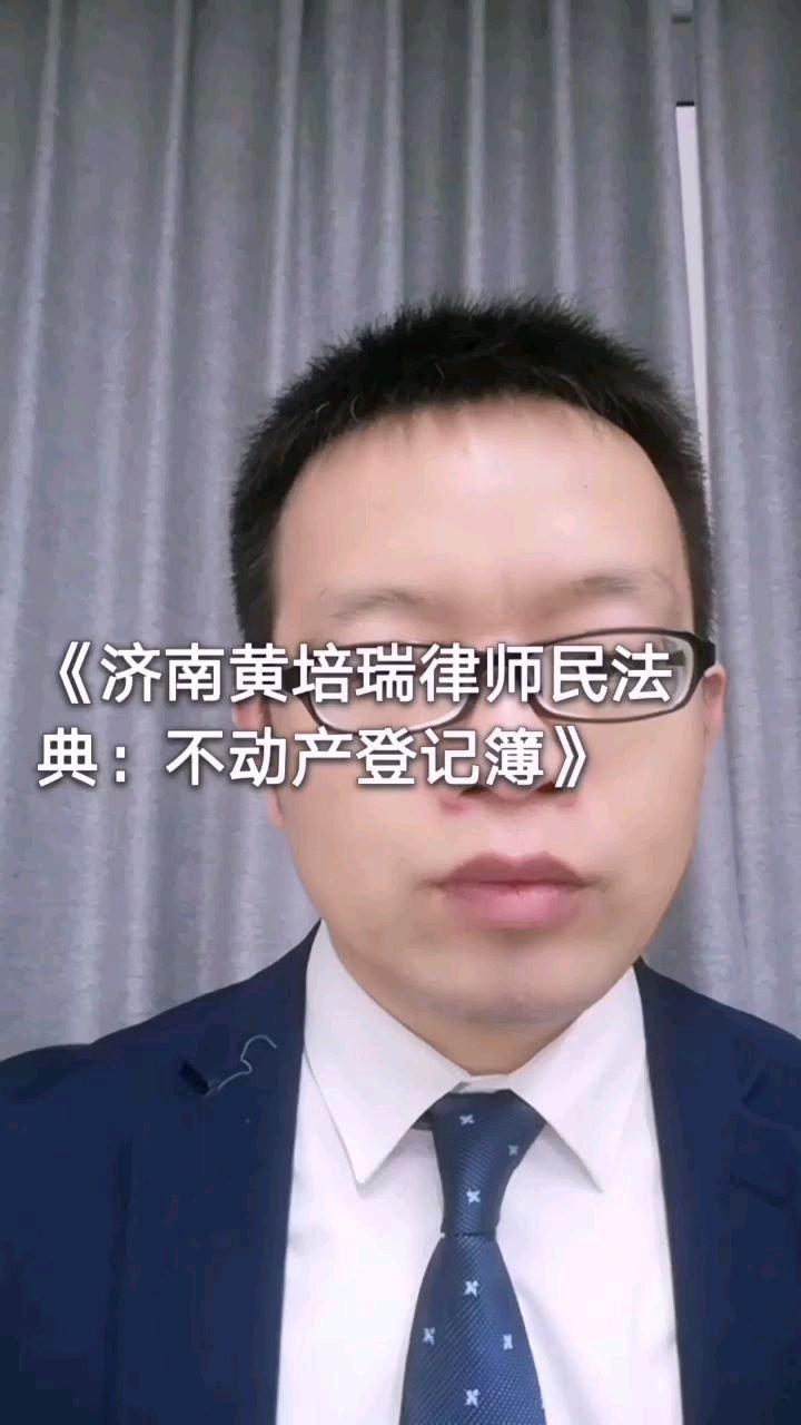 《济南黄培瑞律师民法典:不动产登记簿》