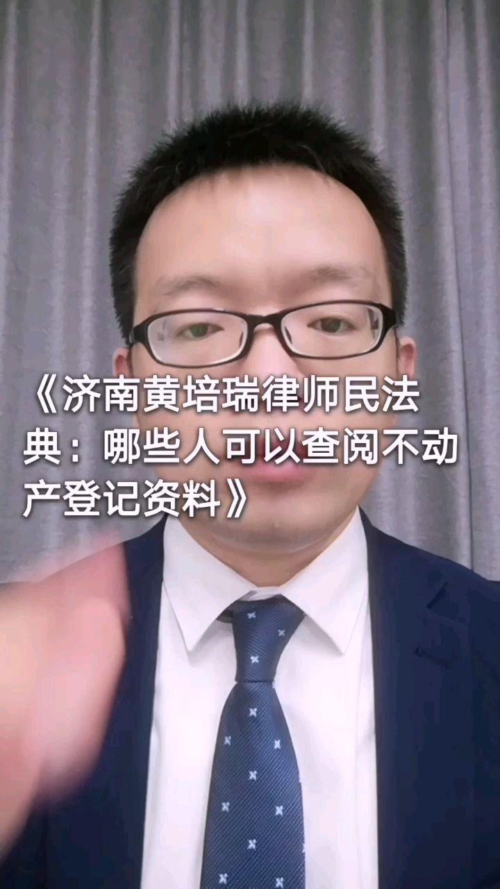 《济南黄培瑞律师民法典:哪些人可以查阅不动产登记资料》