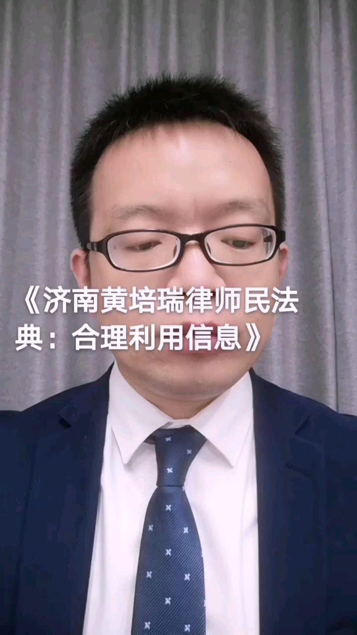 《济南黄培瑞律师民法典:合理利用信息》