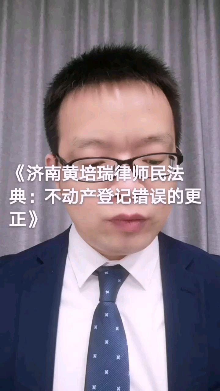 《济南黄培瑞律师民法典:不动产登记错误的更正》