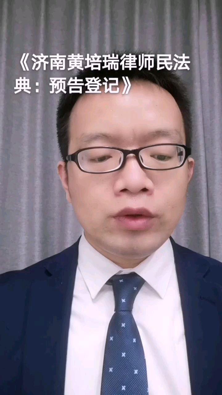 《济南黄培瑞律师民法典:预告登记》